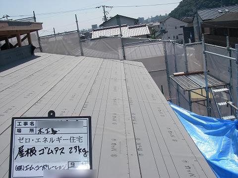 """エムコーポレーション""""ゼロエネルギー住宅""""屋根"""