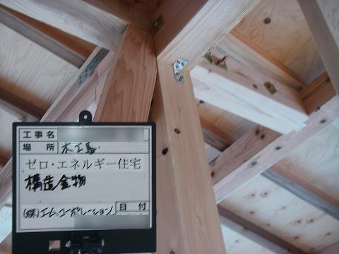 """エムコーポレーション""""ゼロエネルギー住宅""""構造金物"""