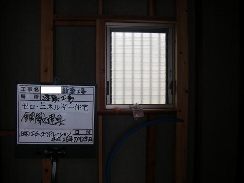 """エムコーポレーション""""ゼロエネルギー住宅""""サッシ"""