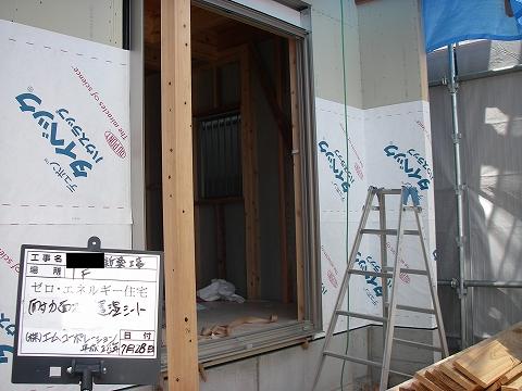 """エムコーポレーション""""ゼロエネルギー住宅""""構造"""
