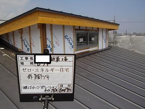 """エムコーポレーション""""ゼロエネルギー住宅""""外壁"""