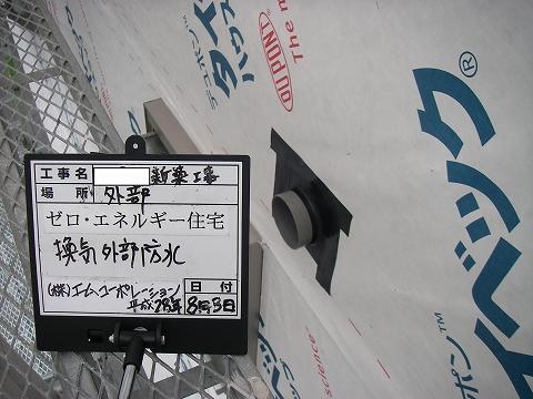 """エムコーポレーション""""ゼロエネルギー住宅""""防水シート"""