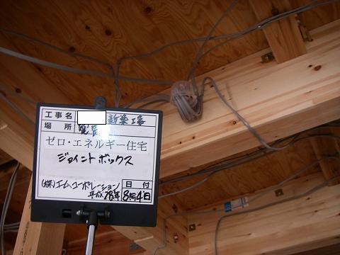 """エムコーポレーション""""ゼロエネルギー住宅""""配線"""