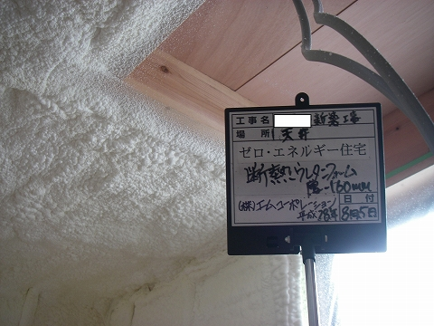 """エムコーポレーション""""ゼロエネルギー住宅""""断熱"""