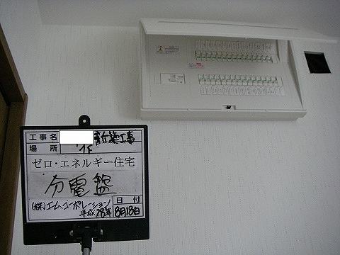 """エムコーポレーション""""ゼロエネルギー住宅""""設備"""