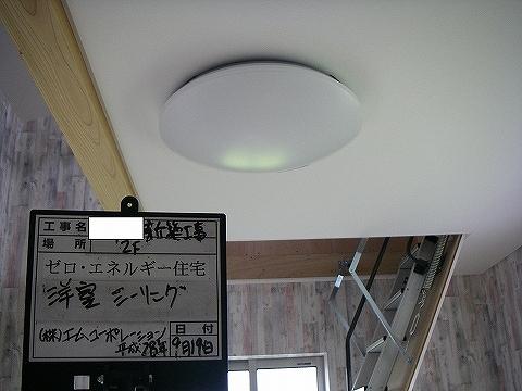 """エムコーポレーション""""ゼロエネルギー住宅""""照明"""