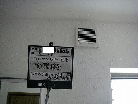 """エムコーポレーション""""ゼロエネルギー住宅""""煙探知機"""