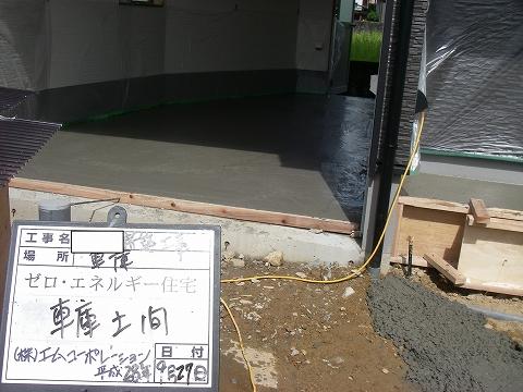 """エムコーポレーション""""ゼロエネルギー住宅""""土間外構"""
